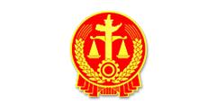江苏省高院涉外民商事司法文书