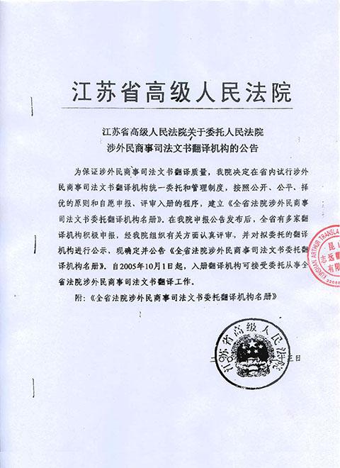 江苏省高院涉外民商事司法文书委托翻译机构