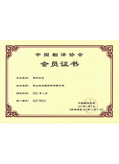 昆山公司中国翻译协会会员