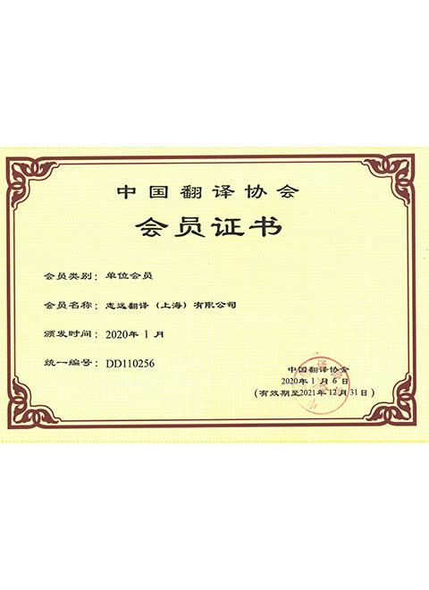 中国翻译协会会员