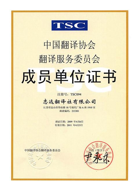 中国翻译服务诚信单位