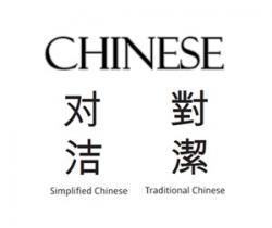 中文翻译服务:简体中文还是繁体中文?