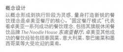 中文桌面出版的最佳实践
