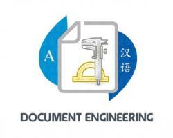 文档翻译和工程最佳实践