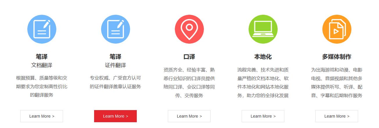 南京翻译公司服务项目